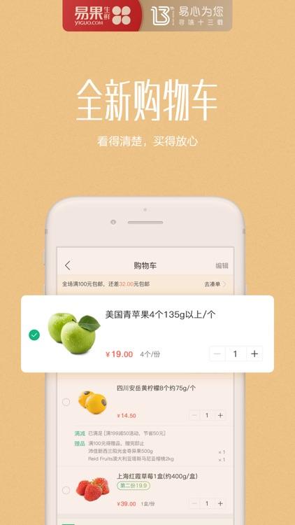 易果生鲜——全球生鲜水果严选平台 screenshot-3