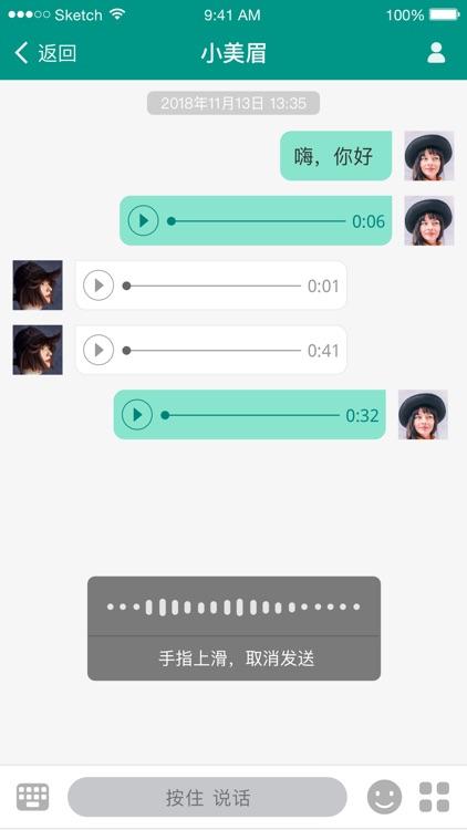 连信-聊天交友软件 screenshot-3