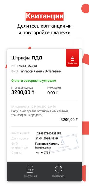 альфа банк оплата кредита онлайн казахстан миг кредит уфа официальный сайт