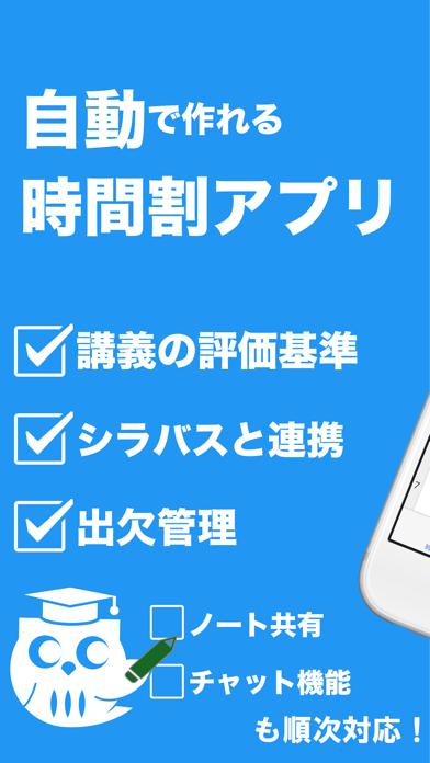 Orario for 京大のおすすめ画像1