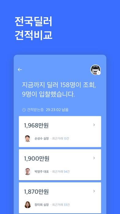 헤이딜러, +100만원 내차팔기 앱 for Windows