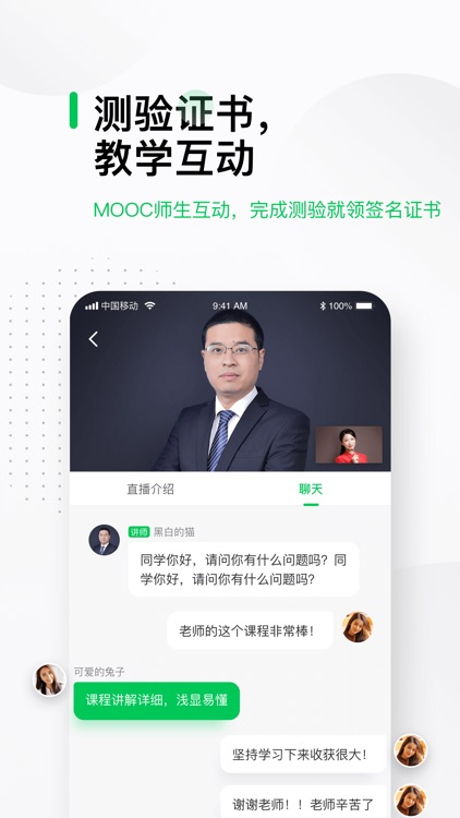 中国大学MOOC(慕课) screenshot-4