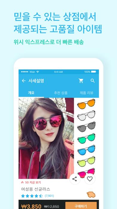 Screenshot for Wish - Shopping Made Fun in Korea App Store