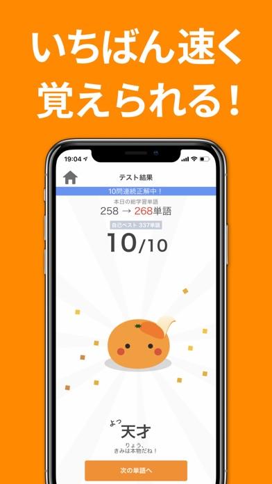 英単語アプリ mikanのおすすめ画像1