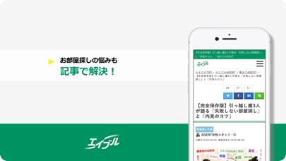 賃貸物件検索はエイブルアプリのスクリーンショット4
