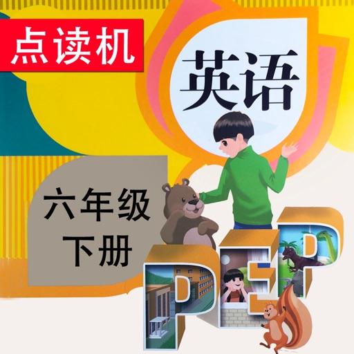六年级下册英语PEP小学人教版同步教材点读机