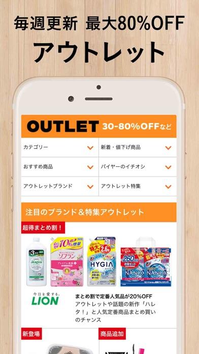 LOHACO(ロハコ)-日用品・ショッピングアプリ ScreenShot1