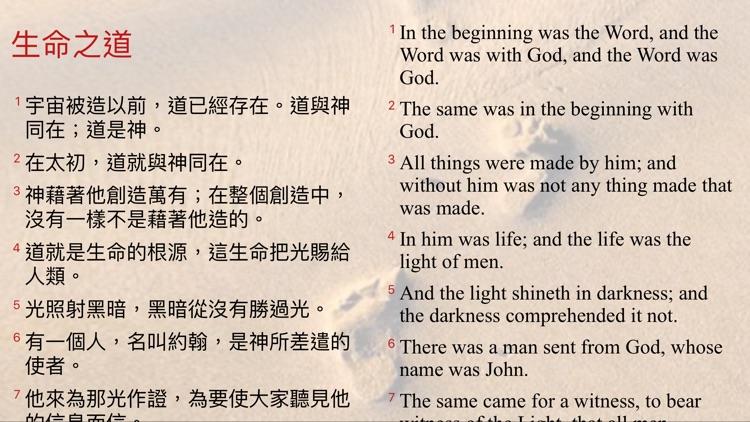 聖經工具(現代中文譯本)