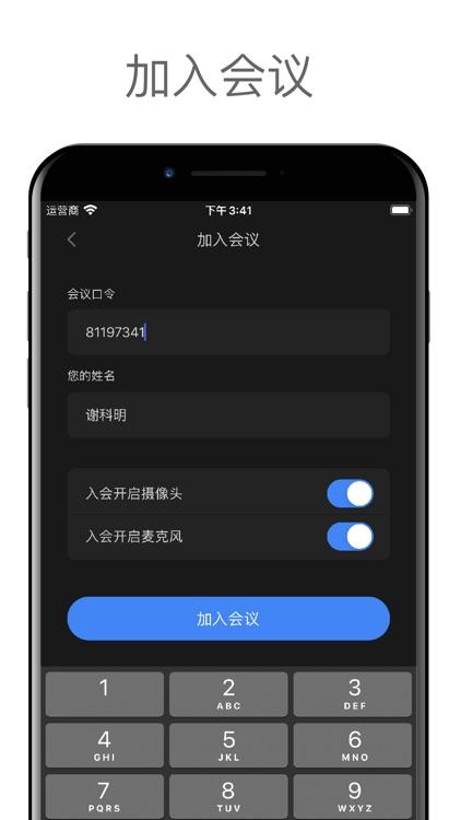 凌云会议 screenshot-1