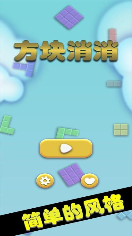 方块消消 screenshot-0
