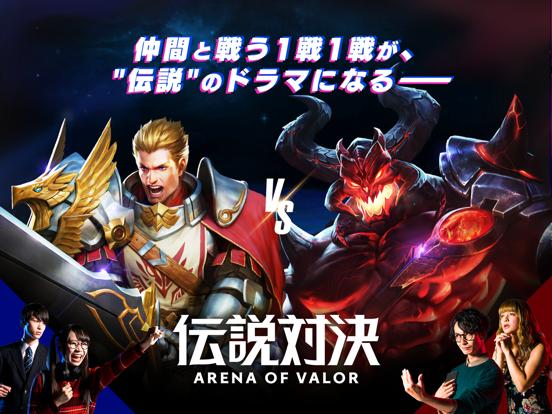 伝説対決 -Arena of Valor-のおすすめ画像1