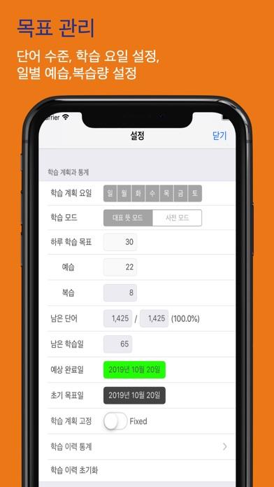 FLADiC - 영숙어 screenshot 7