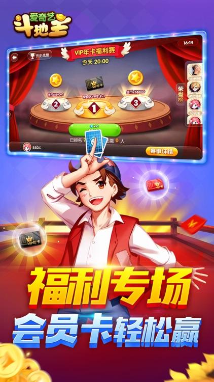 爱奇艺斗地主-欢喜小游戏欢乐体验极速版 screenshot-4