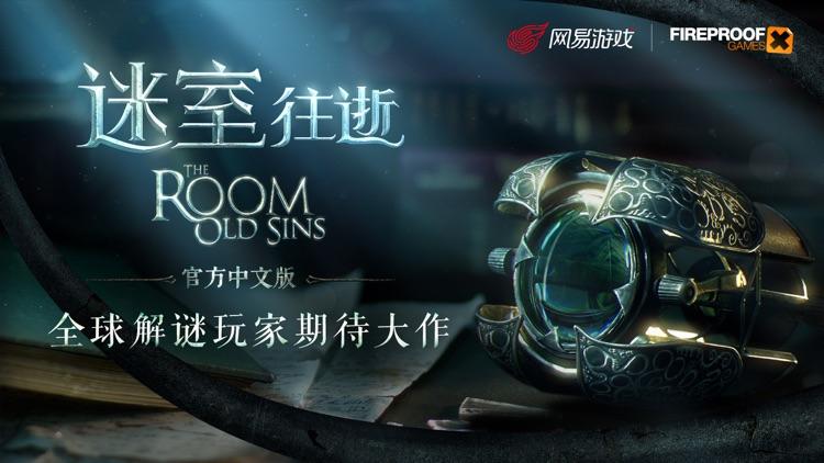 迷室:往逝-The Room: Old Sins官方中文版 screenshot-0
