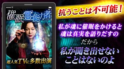 TV取材殺到の催眠霊能占い師相川葵のおすすめ画像1