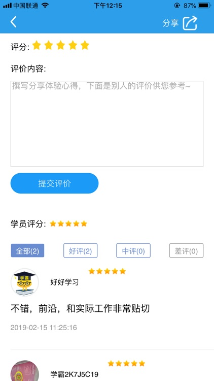 充电了么 - 专注上班族职业培训的在线学习平台 screenshot-9
