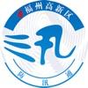 福州高新防汛