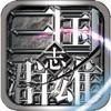 三国群雄志-三国策略RPG手游