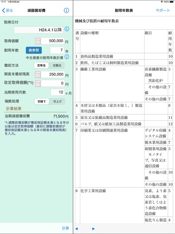 税理Pro Lite版のおすすめ画像3