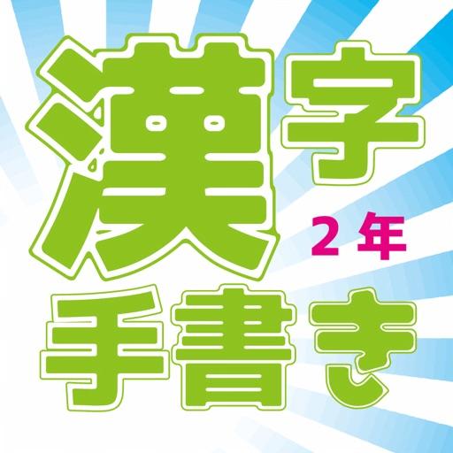 小学校2年(手書き漢字クイズ)