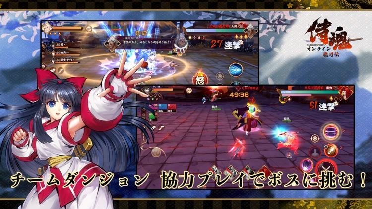 侍魂オンラインー朧月伝ー screenshot-3