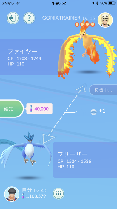 Pokémon GO ScreenShot3