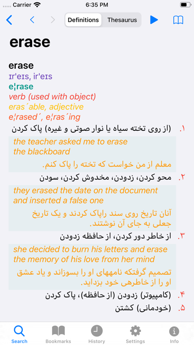 Advanced English Persian Dictのおすすめ画像2