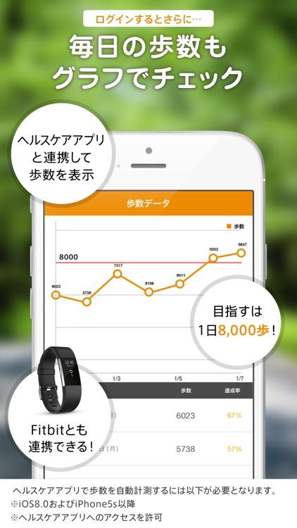 ヘルスケア -リンククロス シル- 健康・情報アプリ screenshot-3