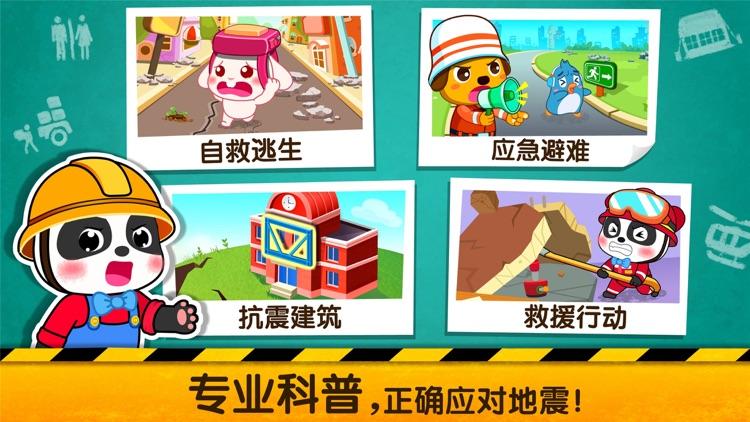 宝宝地震安全手册 screenshot-5