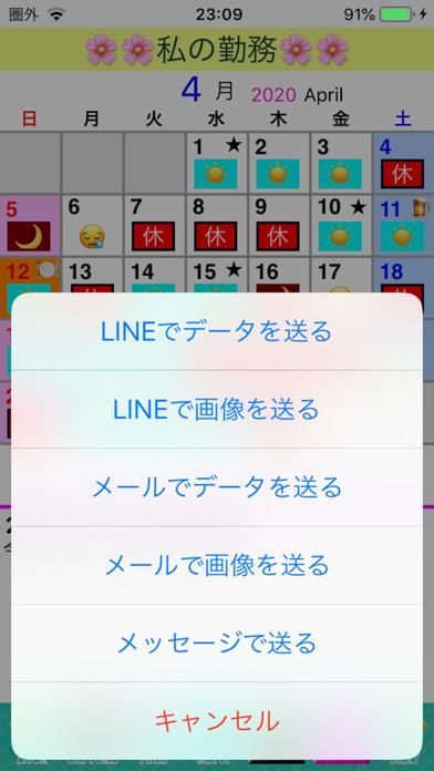My勤務カレンダーplusのおすすめ画像3