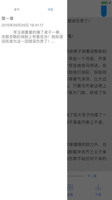 席绢作品精选—穿越言情小说全本离线阅读 screenshot 5