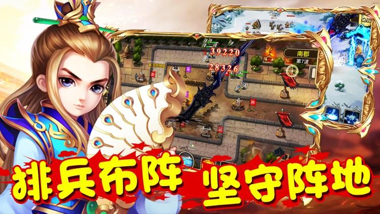 塔防三国志:三国游戏 休闲单机手游 screenshot-4