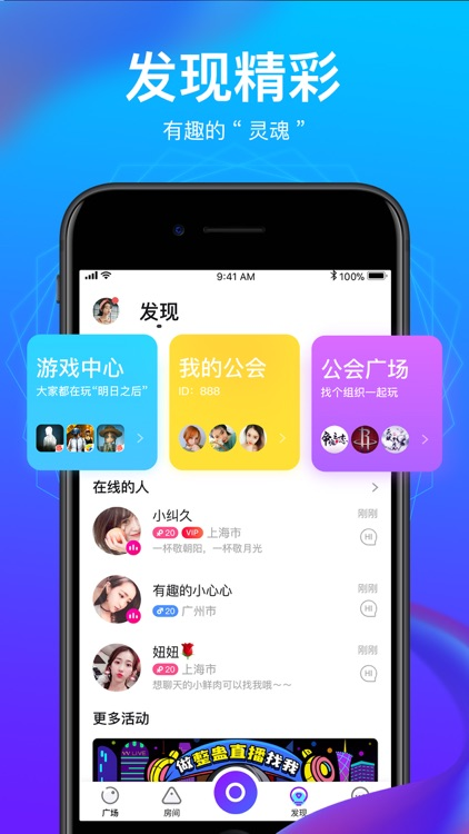 VV语音-声音交友app screenshot-3