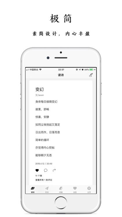 PoPoem - 最纯粹的诗文创作平台 screenshot-0