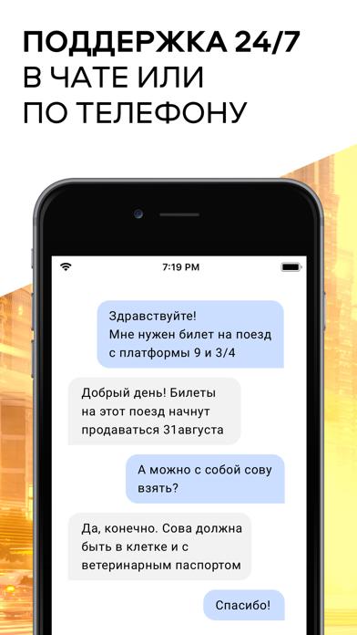 Screenshot for Ozon.travel ж/д и авиабилеты in Azerbaijan App Store