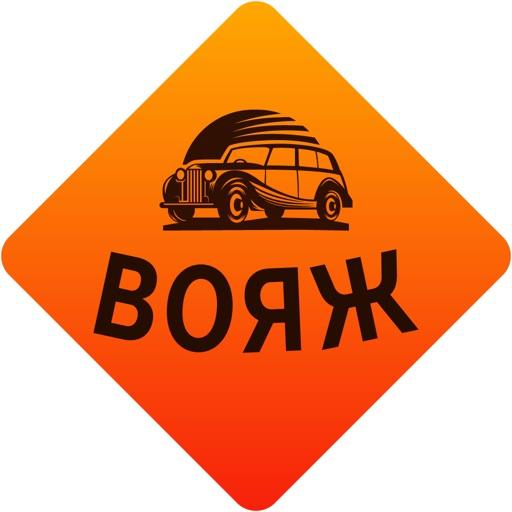 Такси Вояж г.Мончегорск