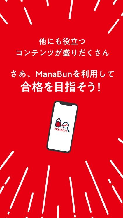 ManaBun screenshot-5