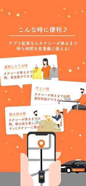 沖縄 タクシー アプリ