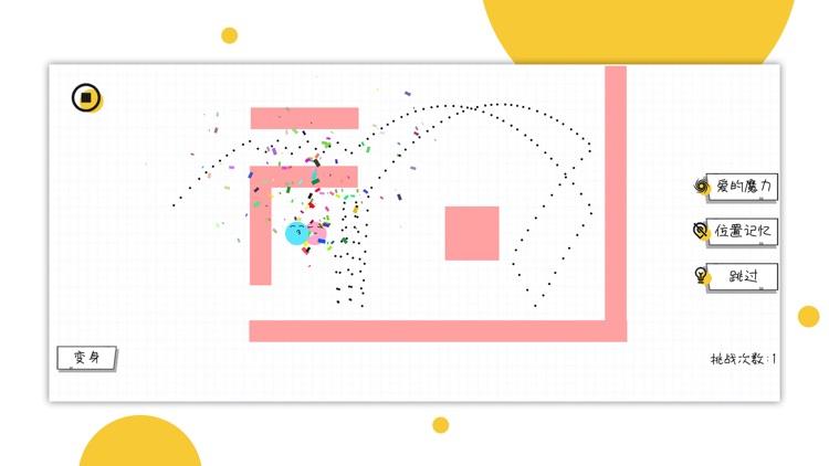 球球无限弹 screenshot-3
