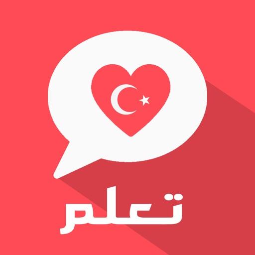 تعلم التركية بالصوت