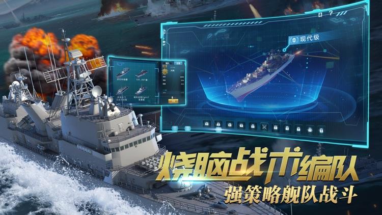 深蓝战舰-海战养成策略手游 screenshot-4