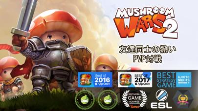 Mushroom Wars 2: オンライン戦争ゲームのおすすめ画像5