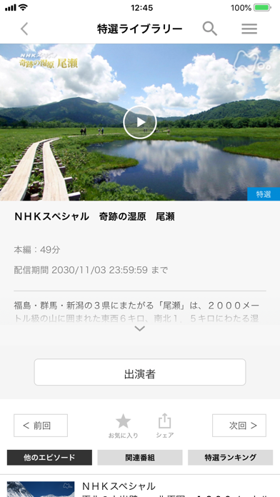 NHKオンデマンド ScreenShot3