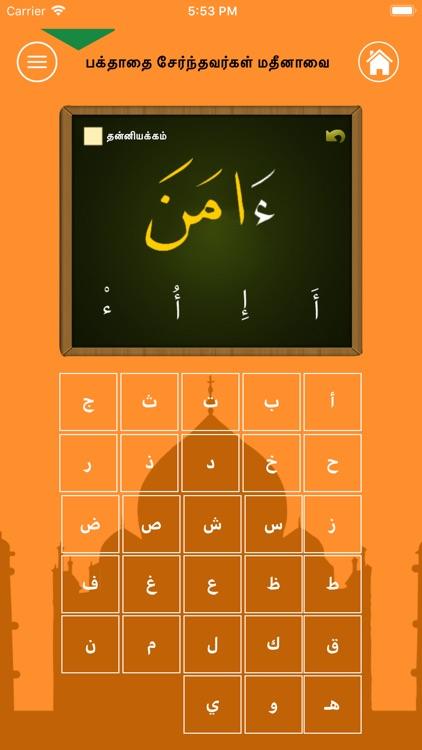 Learn Arabic-Juz' Amma Tamil screenshot-5