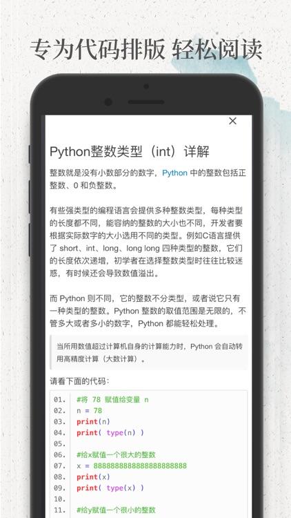 Python教程-菜鸟教程 screenshot-3