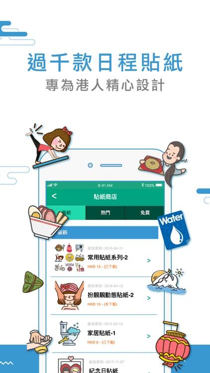WeStick Calendar香港人的行事曆 screenshot-3