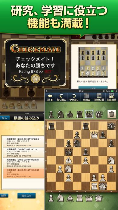 みんなのチェス screenshot1