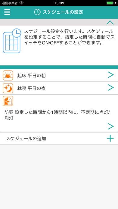 Screenshot for Link-S2 in Japan App Store
