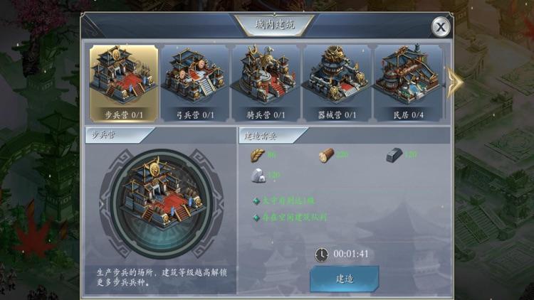 傲世三国志-三国名将争霸演义 screenshot-8