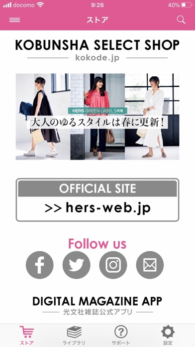 HERS – Digital Store ... screenshot1